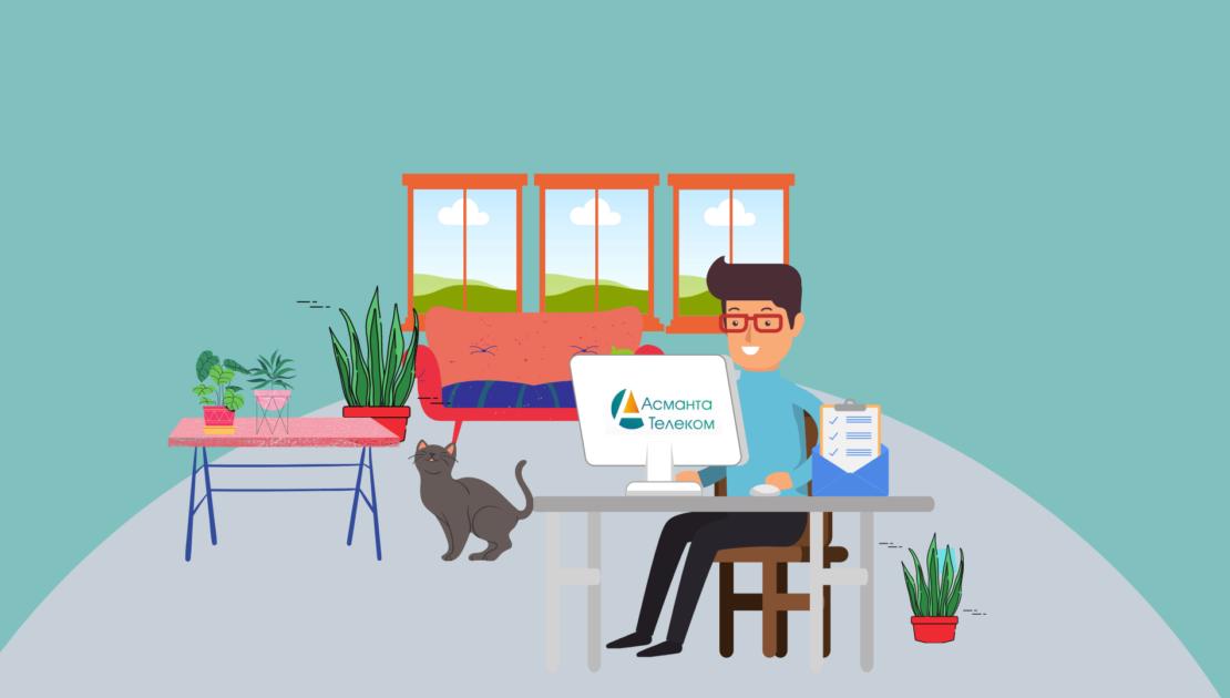 Как организовать удаленный офис быстро?