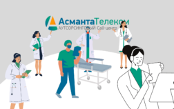 Колл центр Асманта Телеком в Минске